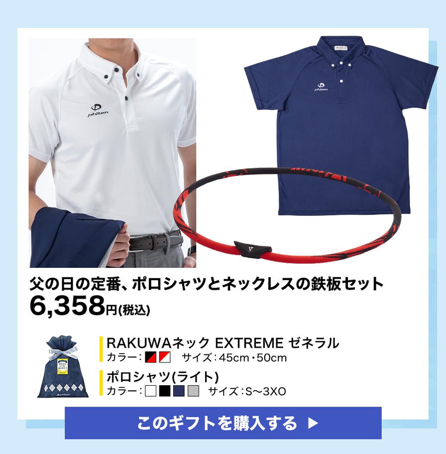 RAKUWAネック EXTREME ゼネラル+ポロシャツ