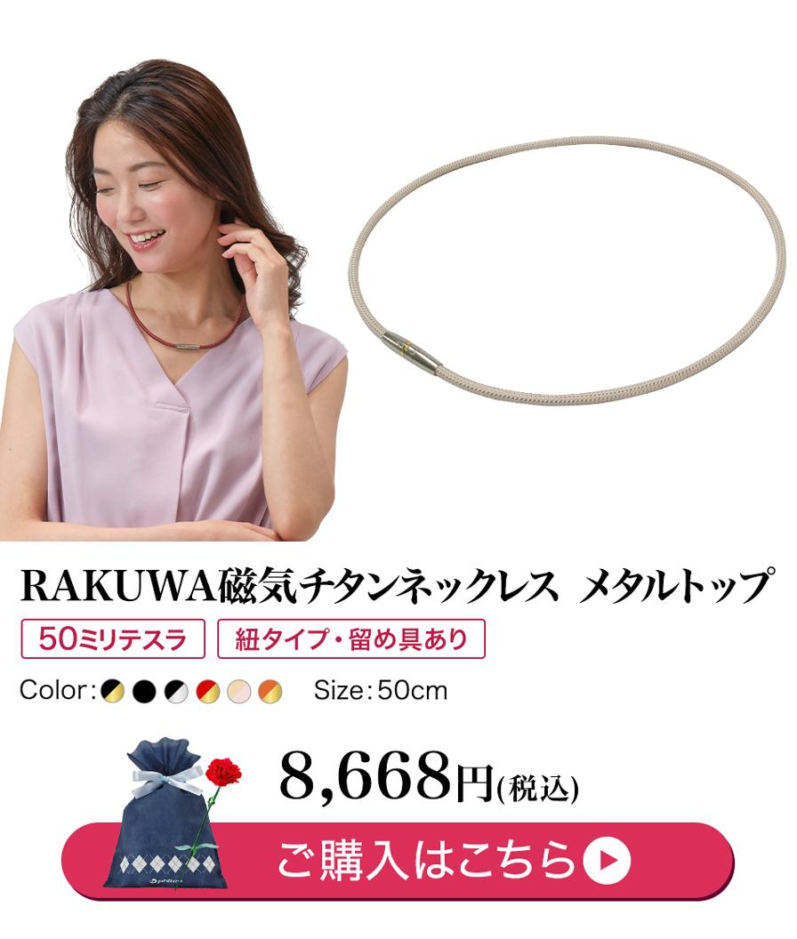 RAKUWA磁気チタンネックレス メタルトップ