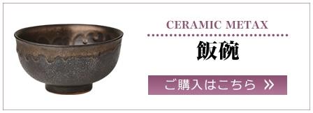 メタックス陶器 飯椀