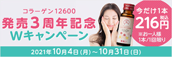 コラーゲン12600(1本)