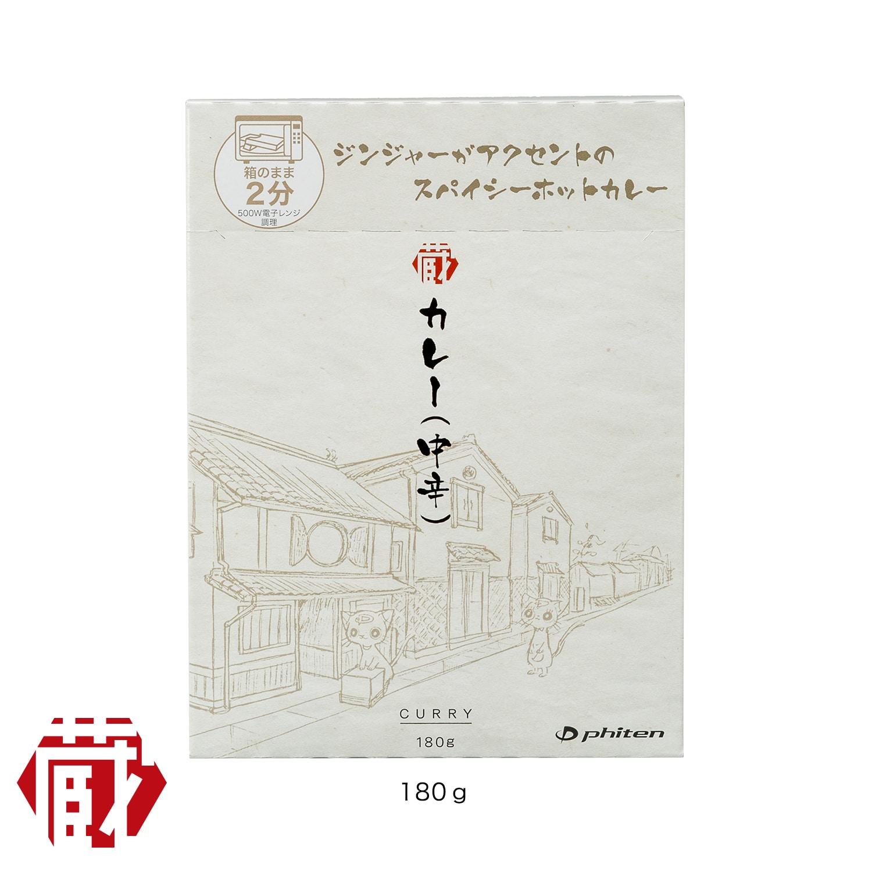【phiten(ファイテン)公式通販サイト】 蔵出しカレー(中辛) 0619EG635000