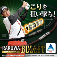 RAKUWA磁気チタンネックレス BULLET