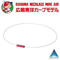 RAKUWAネック ワイヤーAir 広島東洋カープモデル