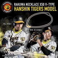 RAKUWAネックX50 Vタイプ 阪神タイガースモデル