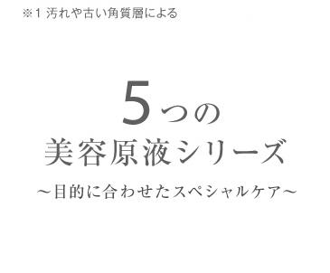 5つの原液シリーズ