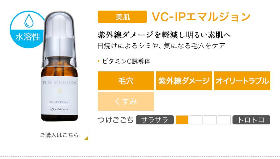 VC-IPエマルジョン