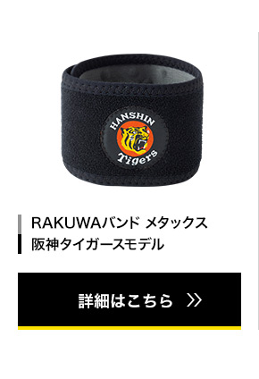 RAKUWAバンド メタックス(2枚入) 阪神タイガースモデル