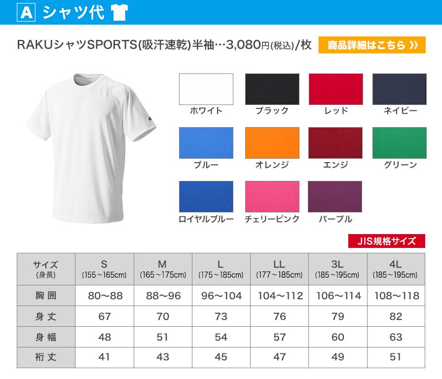 ファイテンオリジナルプリントTシャツ