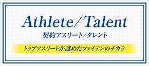 契約アスリート/タレント